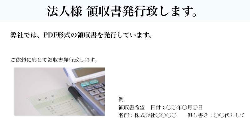 胡蝶蘭の領収書発行