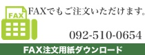 fax092-510-0654